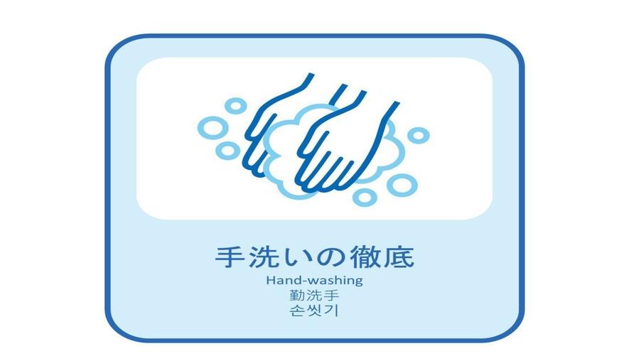 新型コロナ感染症感染予防対策「手洗いの徹底」