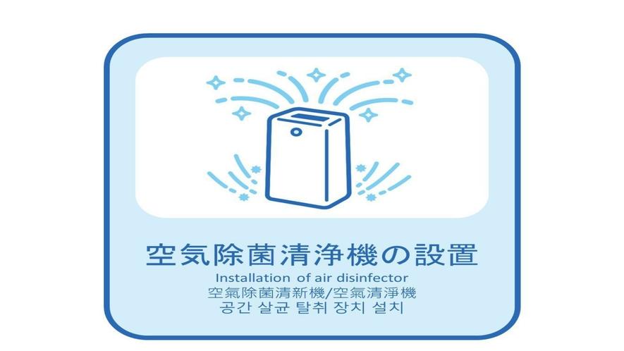 新型コロナ感染症感染予防対策「空気除菌清浄機の設置」