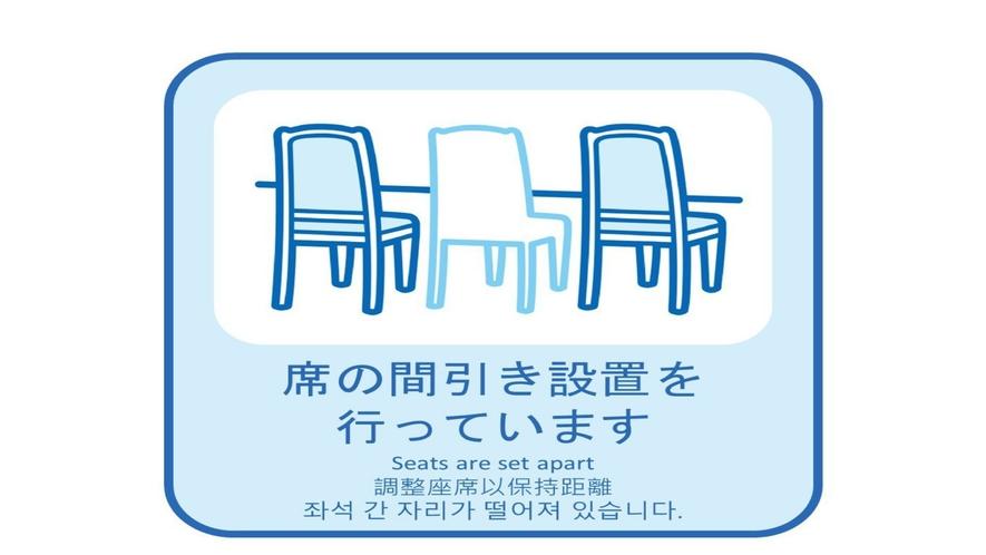 新型コロナ感染症感染予防対策「席の間引き」