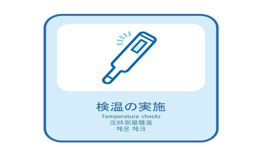 新型コロナ感染症感染予防対策「スタッフの検温実施」