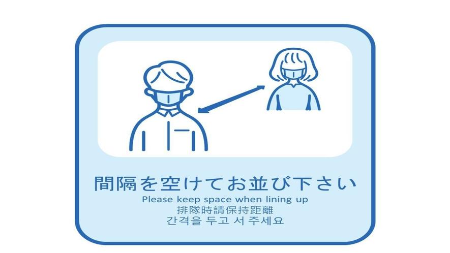 新型コロナ感染症感染予防対策「間隔をあけてお並びください」