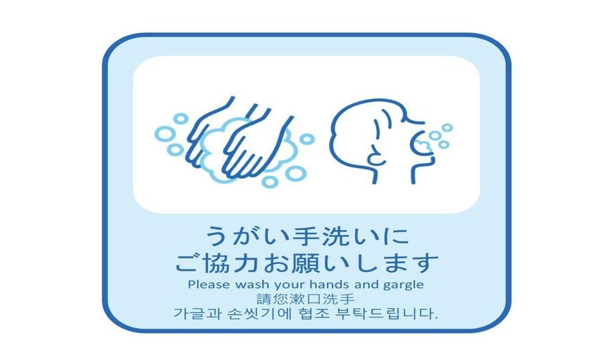 新型コロナ感染症感染予防対策「うがい手洗いにご協力お願いします」