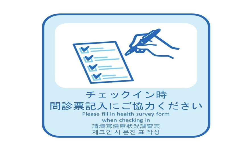 新型コロナ感染症感染予防対策「問診票記入のお願い」