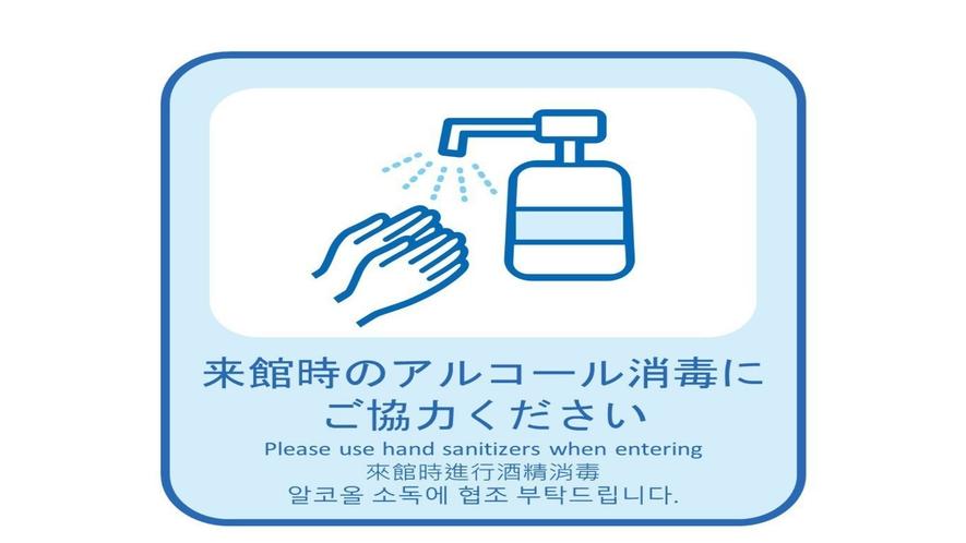 新型コロナ感染症感染予防対策「来場時のアルコール消毒ご協力ください」