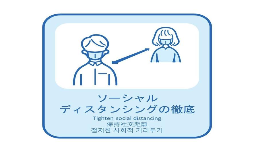 新型コロナ感染症感染予防対策「ソーシャルディスタンシングの徹底」