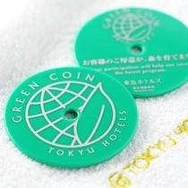 東急ホテルズでは、地球環境保護に配慮し、「グリーンコイン」制を導入しております。