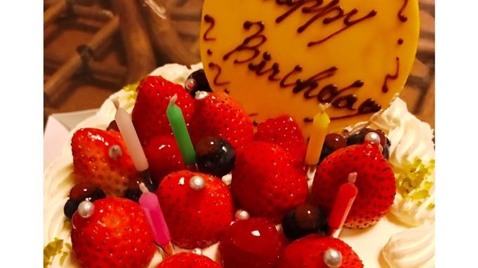 お誕生日や記念日のお祝いにどうぞ♪当館パティシエが作る【ケーキ付きプラン】!★朝食付き