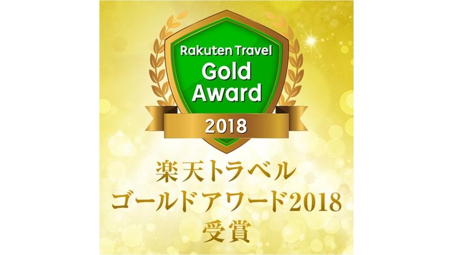 楽天トラベルアワード2018 2年連続ゴールドアワード受賞!