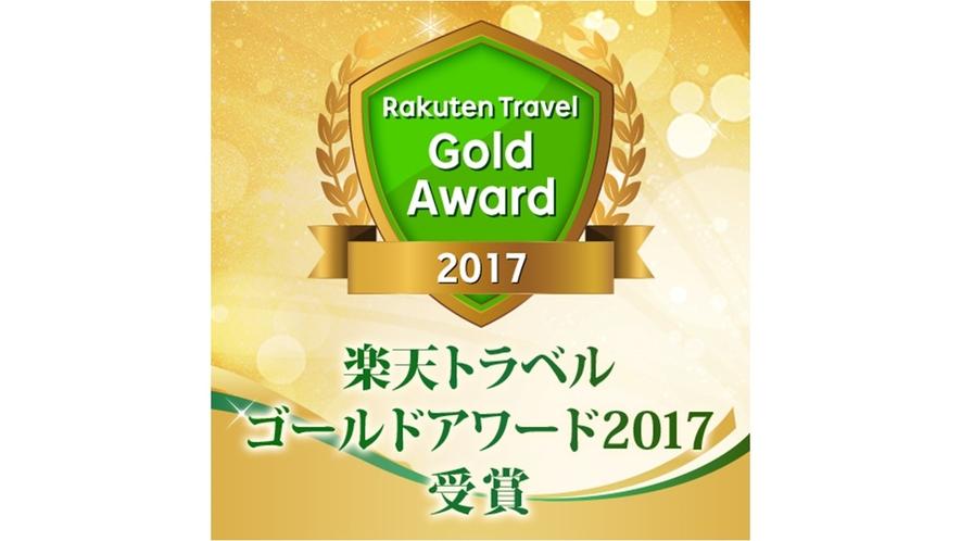 楽天トラベルゴールドアワード2017を受賞致しました!