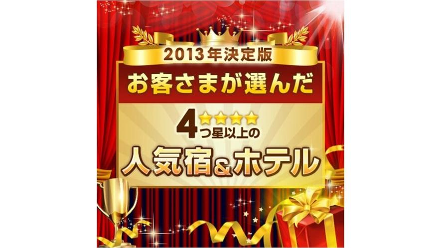 2013年】上半期人気宿に当館が選ばれました!   ホテルから鶴ケ城までお車で5分   外観夕景