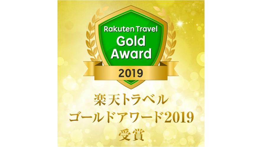 楽天トラベルアワード2019 3年連続ゴールドアワード受賞!