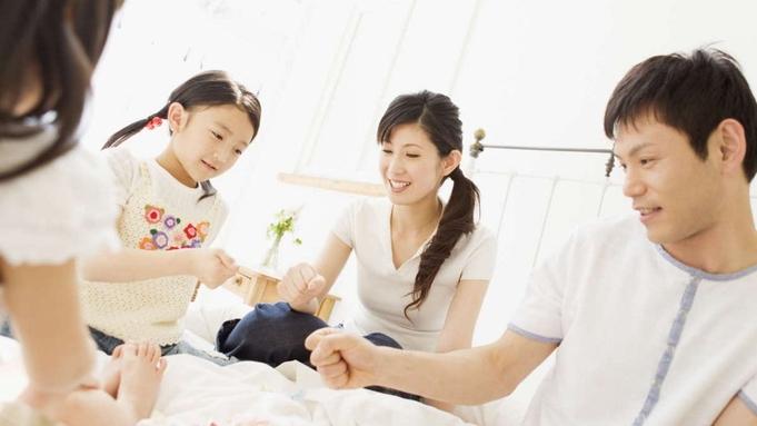◆朝食付◆【添い寝無料】パパママ安心!家族旅行を応援♪朝食付プラン