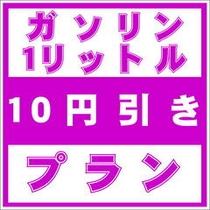 ガソリン10円引き