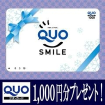 1000円QUOカード