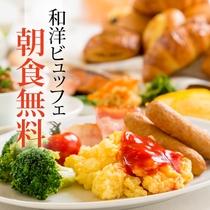 朝食ビュッフェ無料