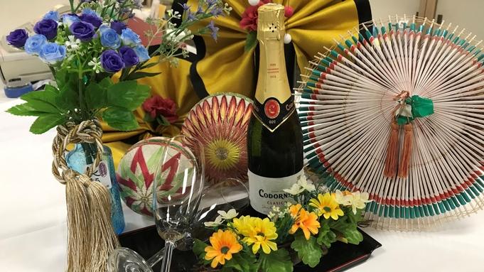 【記念日】カップルやご夫婦のお祝い事に♪ケーキ&スパークリングワイン付<部屋食>