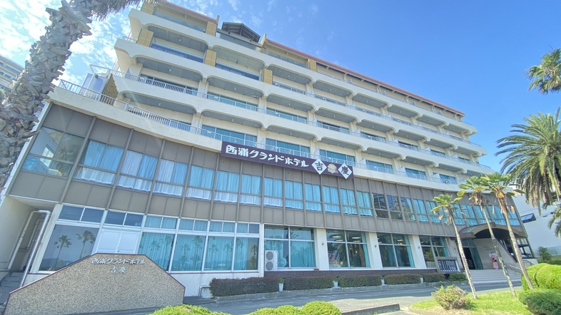 海一望の宿 西浦グランドホテル吉慶