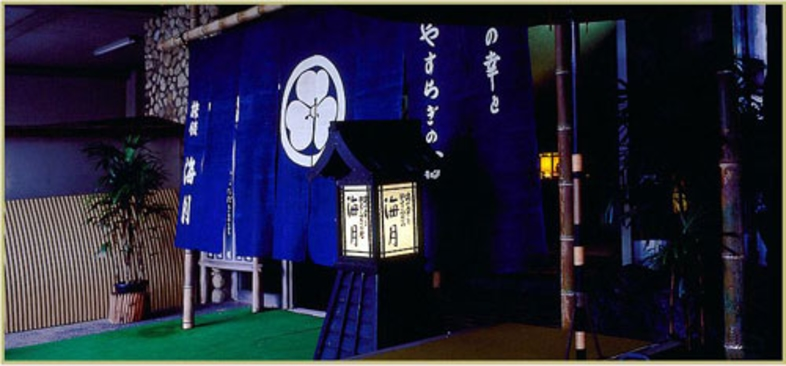 旅館 海月(三重県)