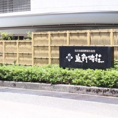 【ワクチン接種応援】老舗料理旅館の味を楽しむ四季彩り会席
