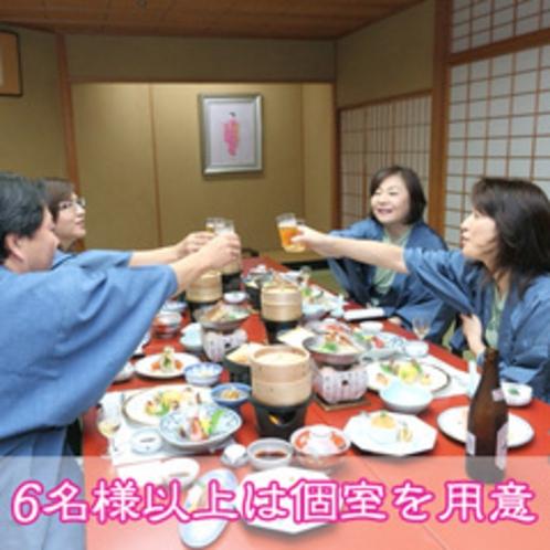 ≪グループプラン≫6名以上のグループのお食事は個室をご用意。