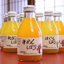 【100%ピュアジュース】和歌山県産の果実を使用した無添加で砂糖不使用の特製ジュースです。