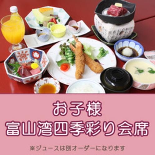 【お子様用食事】大きい海老フライやミニステーキやお造り、茶わん蒸しもついたミニ会席料理です。