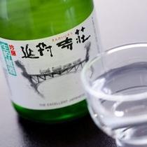 ≪延対寺荘冷酒≫オリジナル冷酒をどうぞ。