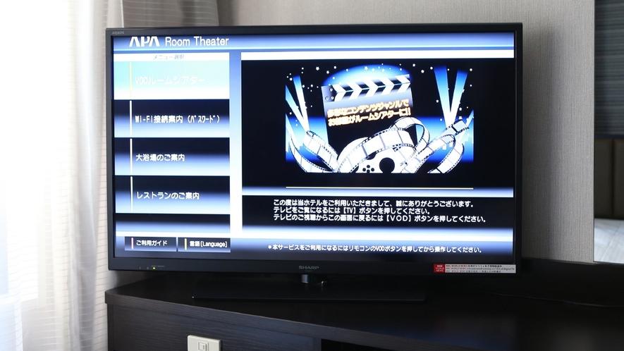 大型液晶テレビ