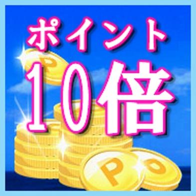 楽天限定【 ポイント10倍 】楽天ポイント10倍プラン♪♪