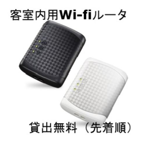 客室用貸出wi-fiルータ