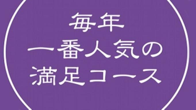 【禁煙】海の幸どっさり!満腹〜さざなみコース〜【会場食】