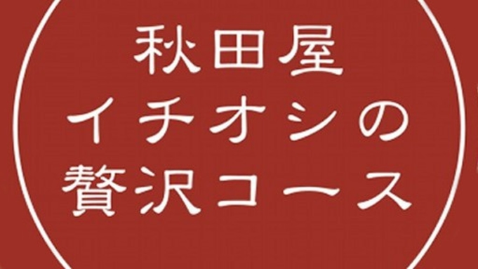 【禁煙】〜海も山も温泉も〜豪華絢爛☆天の川コース☆【会場食】