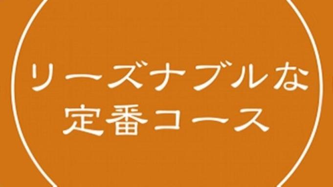 【禁煙】〜ホテル秋田屋大人気プラン〜●サンセットコース●【会場食】