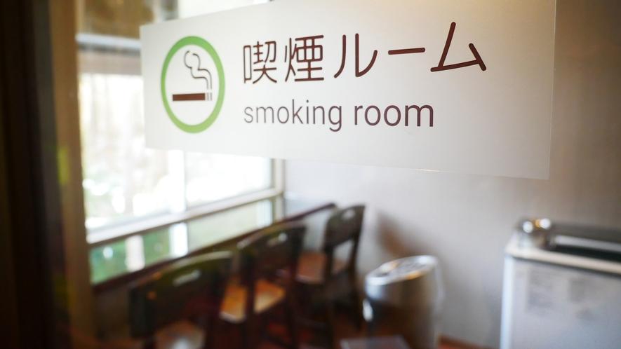 2階ロビー隣に喫煙ルーム完備