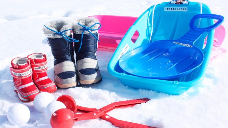 冬季には雪あそび用の「ソリ」「雪玉メーカー」「長靴」などを無料レンタル