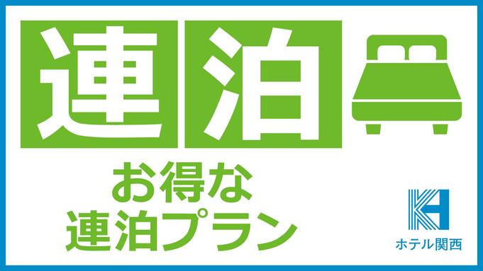 【連泊限定25%OFF】連泊エコプラン(素泊まり)