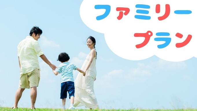 【秋冬旅セール】小学生半額・赤ちゃん添い寝なら無料!ファミリープラン(朝食付)