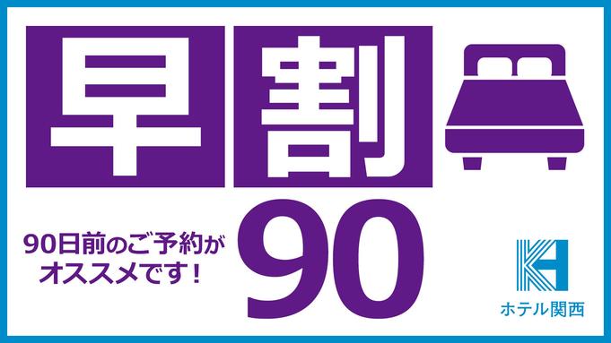 【早期割引40%OFF】早割90プラン(朝食付)