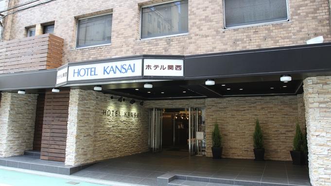 【秋冬旅セール】ポイント10%!スタンダードプラン(素泊まり)