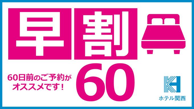 【早期割引30%OFF】早割60プラン(朝食付)