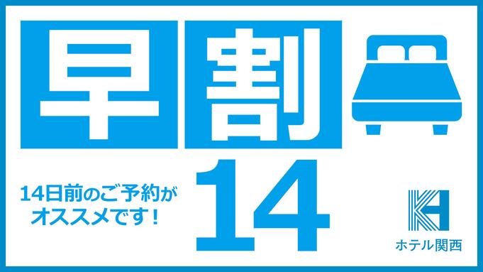 【早期割引15%OFF】早割14プラン(素泊まり)