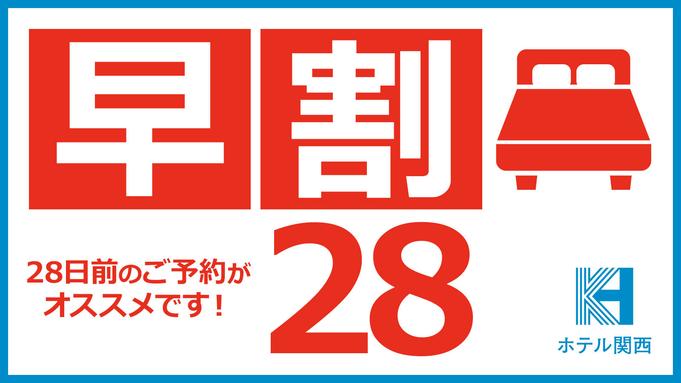 【早期割引20%OFF】早割28プラン(素泊まり)