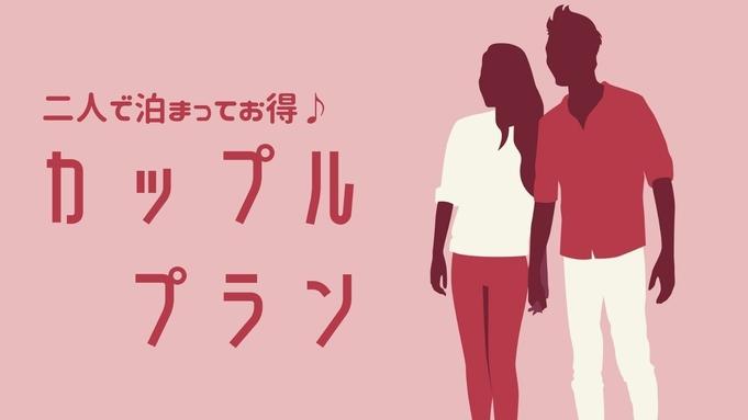 【カップル・夫婦割30%OFF】二人で泊まってお得♪カップルプラン(朝食付)