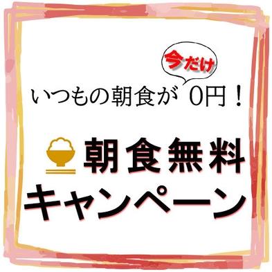 【秋セール】朝食無料キャンペーン!通常1,000円の朝食が今だけ0円♪