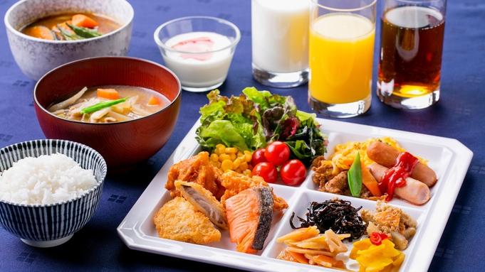 【楽天トラベルセール】朝はしっかり!手作りの美味しい朝食付プラン♪