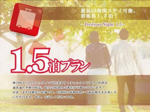 【前延長1,5泊プラン】10:00からのC/INが可能☆出張や観光に最適!!