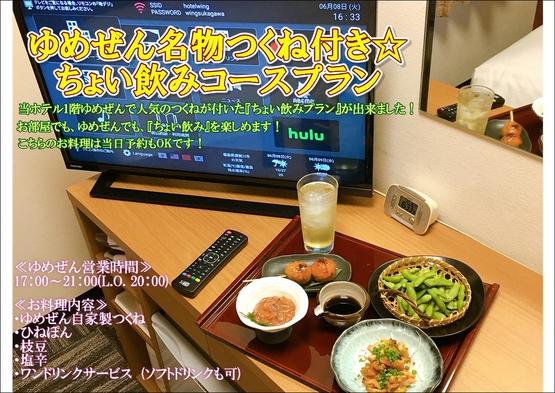 【秋冬旅セール】ゆめぜん名物つくね付き☆ちょい飲みコースプラン☆2食付き!