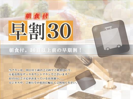 【さき楽30/朝食付】30日以上前の宿泊予約でお得に!朝食は「朝食バイキング付」をご用意