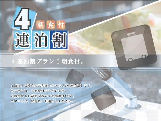 【連泊/朝食付き】4連泊プラン!&朝食バイキング付で朝の活力を!
