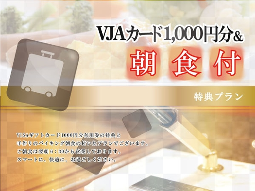 VJA(VISA)ギフトカード1,000円分&朝食付プラン